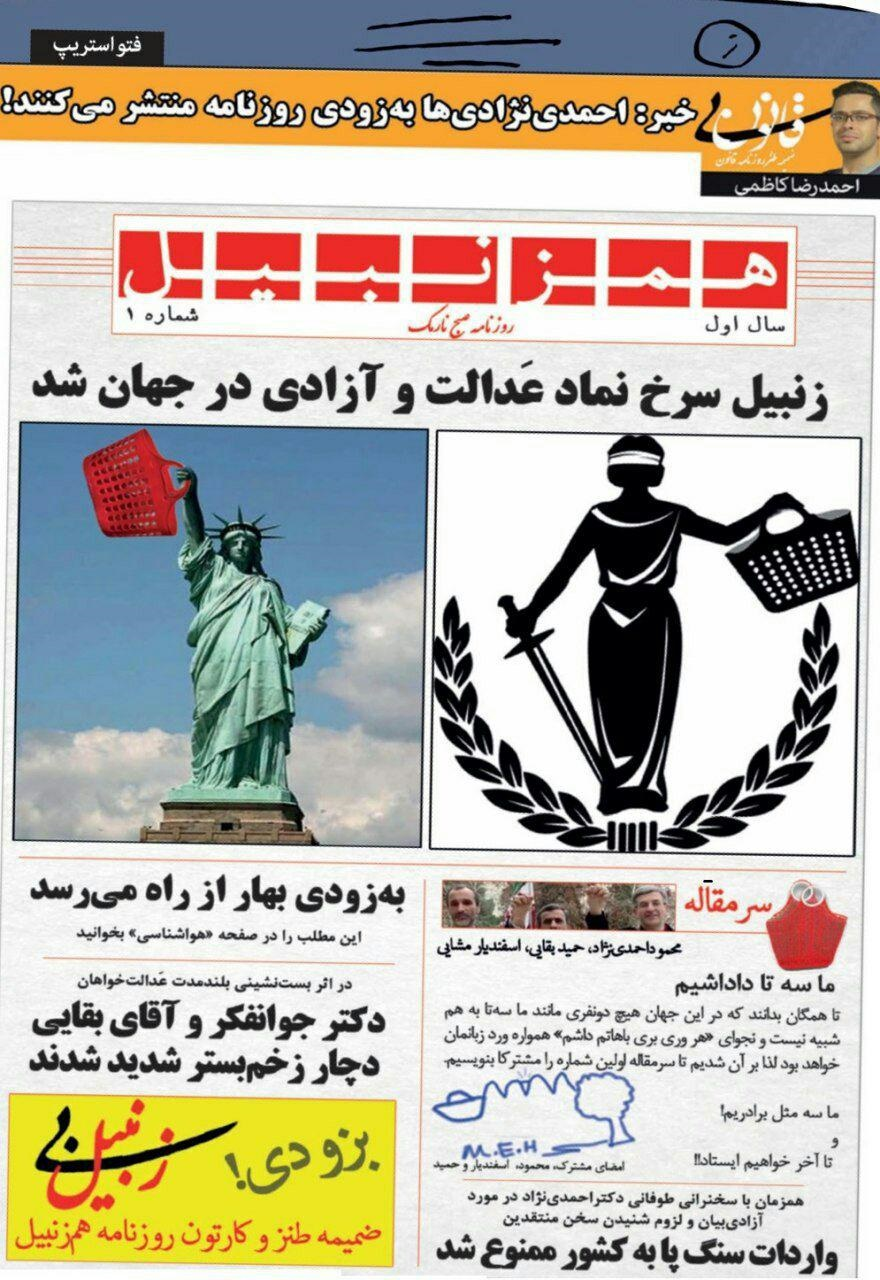 طنز,محمود احمدی نژاد