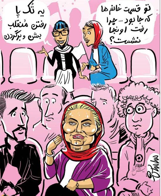 بازیگران سینما و تلویزیون ایران,کاریکاتور,زنان