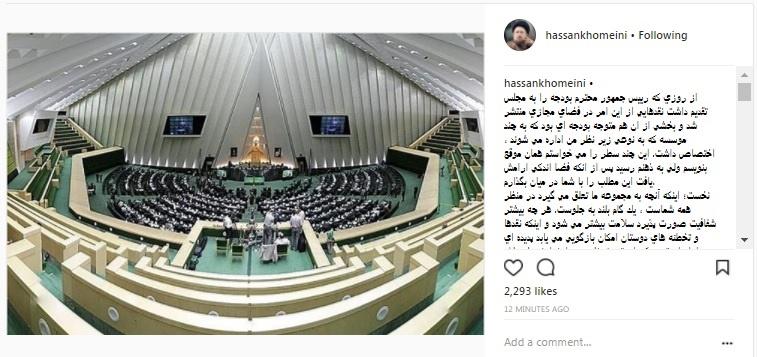 بودجه 97,سید حسن خمینی,امام خمینی ره ,موسسه عالی امام خمینی