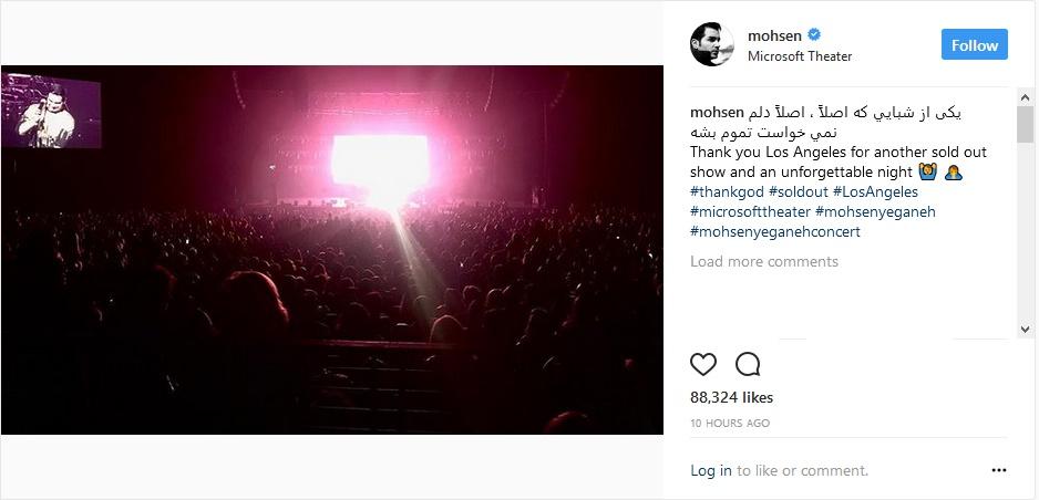 تحریم کنسرت محسن یگانه در لس آنجلس شکست خورد/ عکس