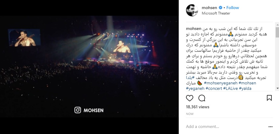 واکنش محسن یگانه به حواشی کنسرت اش در لس آنجلس