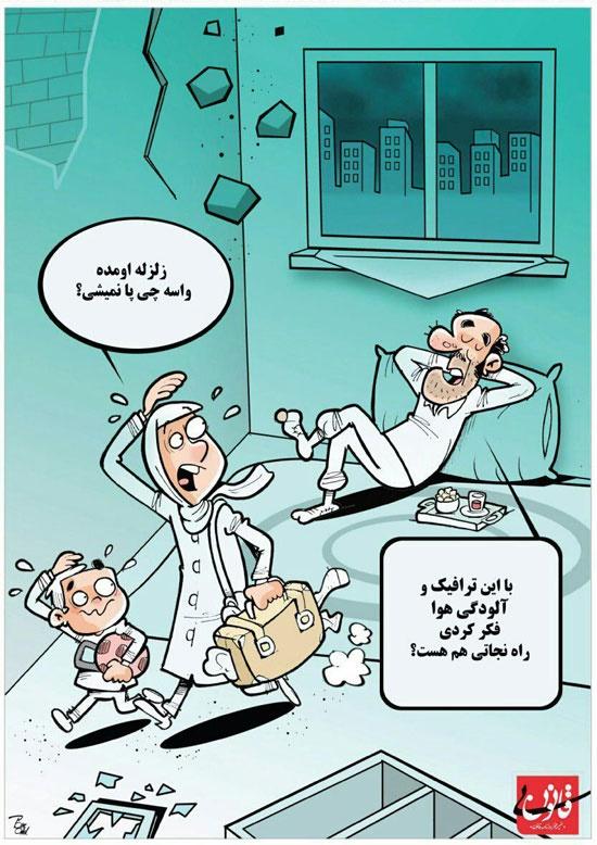 زلزله تهران,کاریکاتور