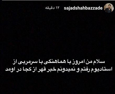 سجاد شهباززاده,باشگاه استقلال