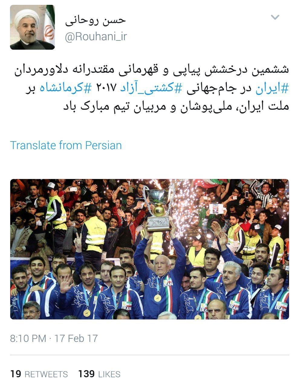 عکس| توییت حسن روحانی برای دلاورمردان کشتی آزاد