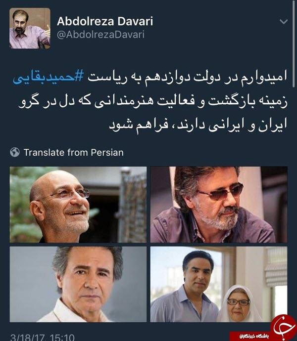 حمید بقایی, انتخابات ریاست جمهوری, انتخابات 96, عبدالرضا داوری,
