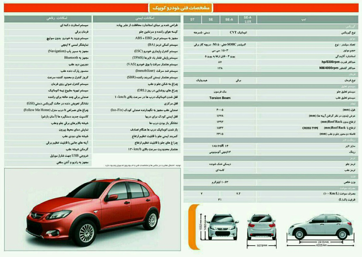 17 3 6 12258o رونمایی از ارزانترین خودرو تمام اتوماتیک ایرانی