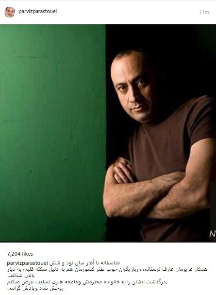 17 4 15 9547Untitled - عارف لرستانی درگذشت