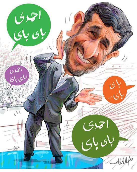 احمدی بای بای!