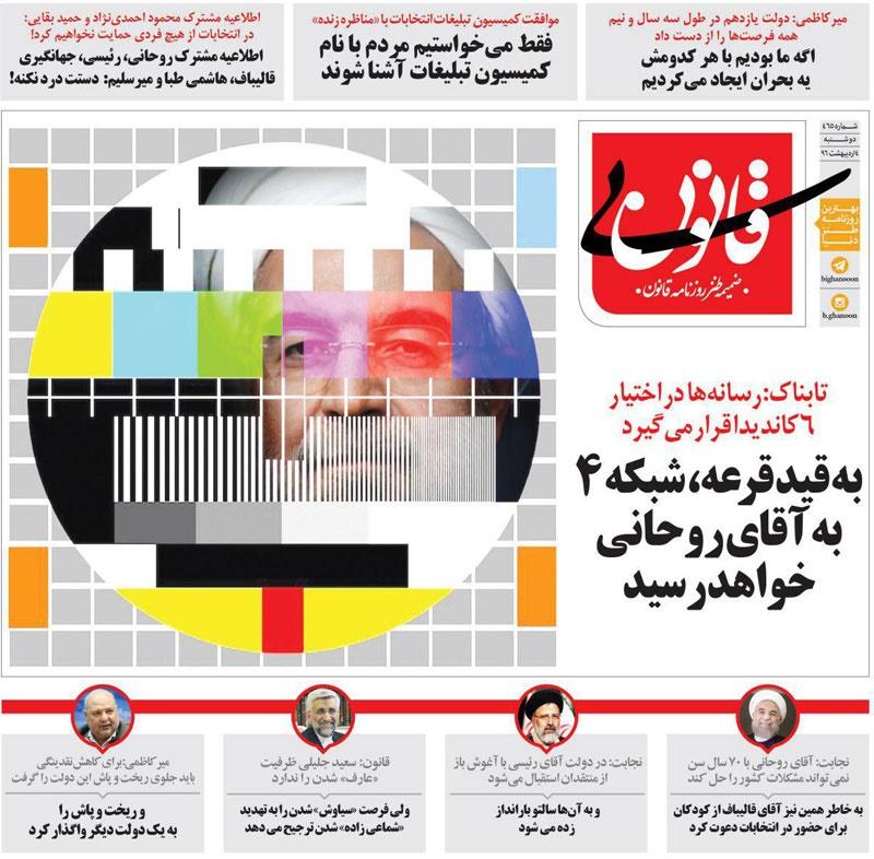 واکنش نامزدهای انتخابات به بیانیه احمدینژاد+علت ردصلاحیت عباس جدیدی!
