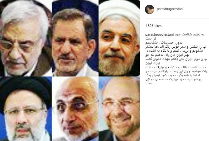 نظر پرستو گلستانی درباره انتخابات ریاستجمهوری/ عکس