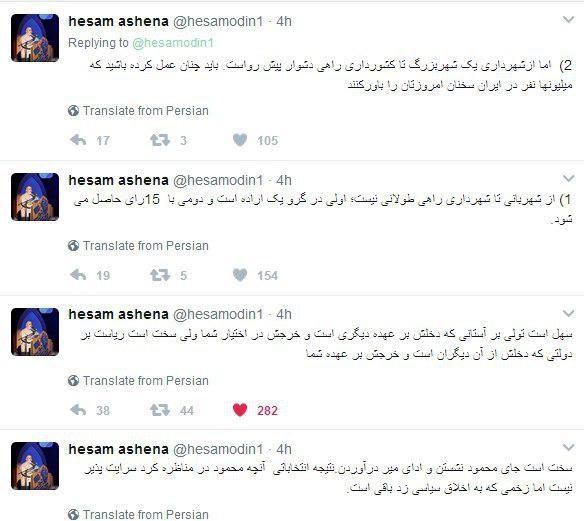 توئیتر حسام الدین آشنا