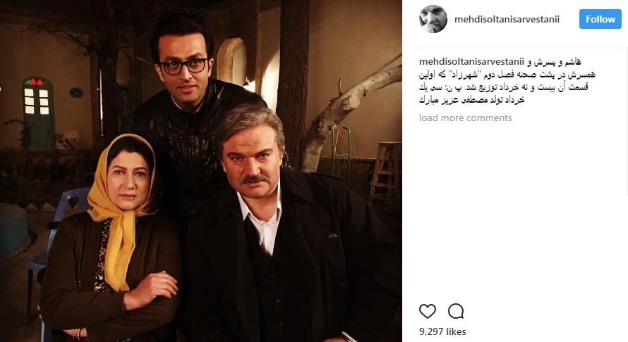 هاشم، پسرش و همسرش در پشت صحنه «شهرزاد»/ عکس