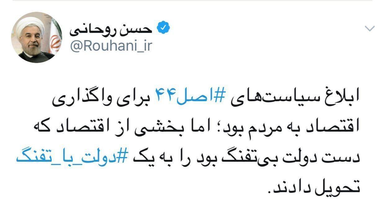 توئیت روحانی درباره واگذاری اقتصاد از «دولت بیتفنگ» به «دولت با تفنگ»
