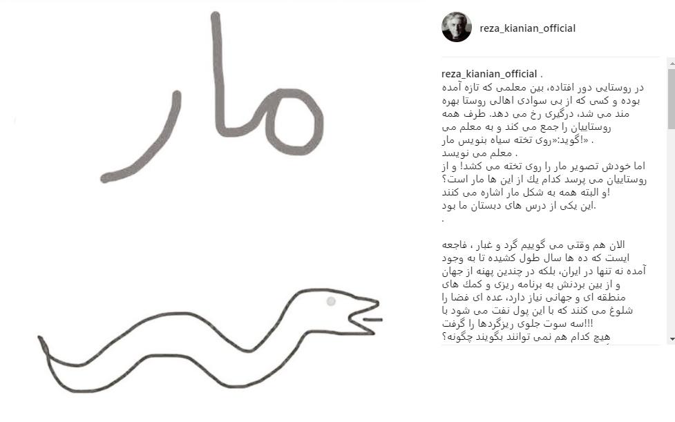 رضاکیانیان و مشکلی که حل نمی شود!/عکس