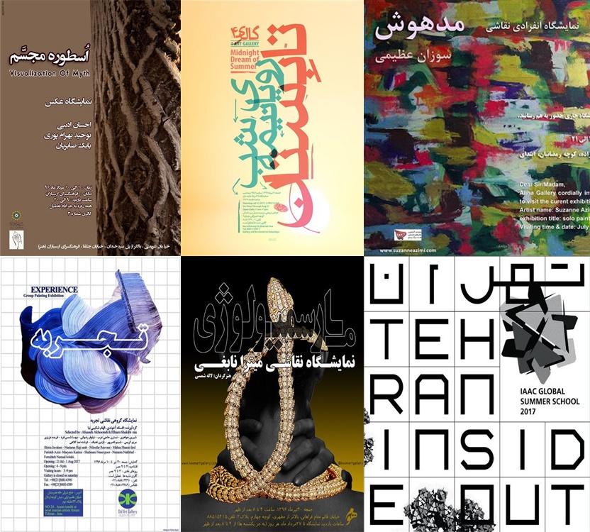 تهران میزبان ۱۷ افتتاحیه و ۲۵ فرصت گالریگردی