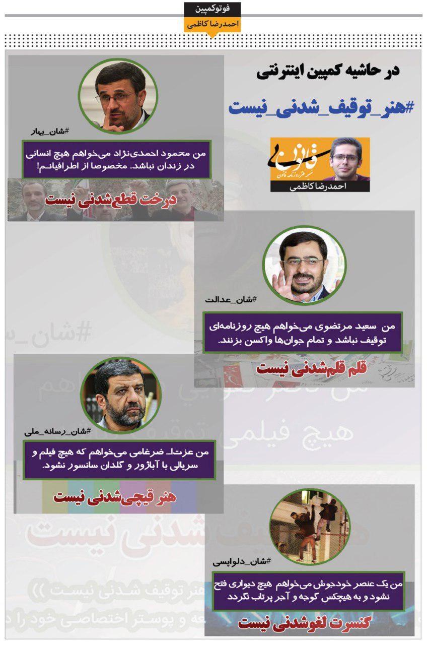 کمپین جالب ضرغامی، احمدی نژاد و سعید مرتضوی!