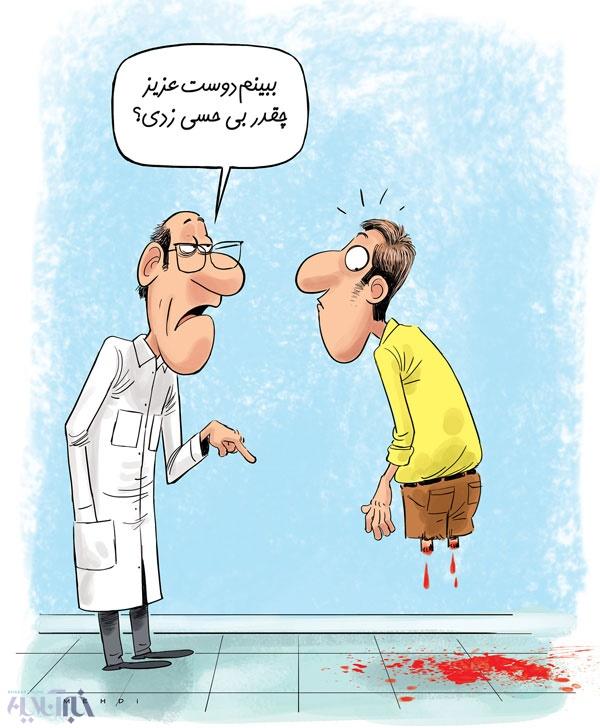 دیه,کاریکاتور,پزشکی قانونی,بیمه