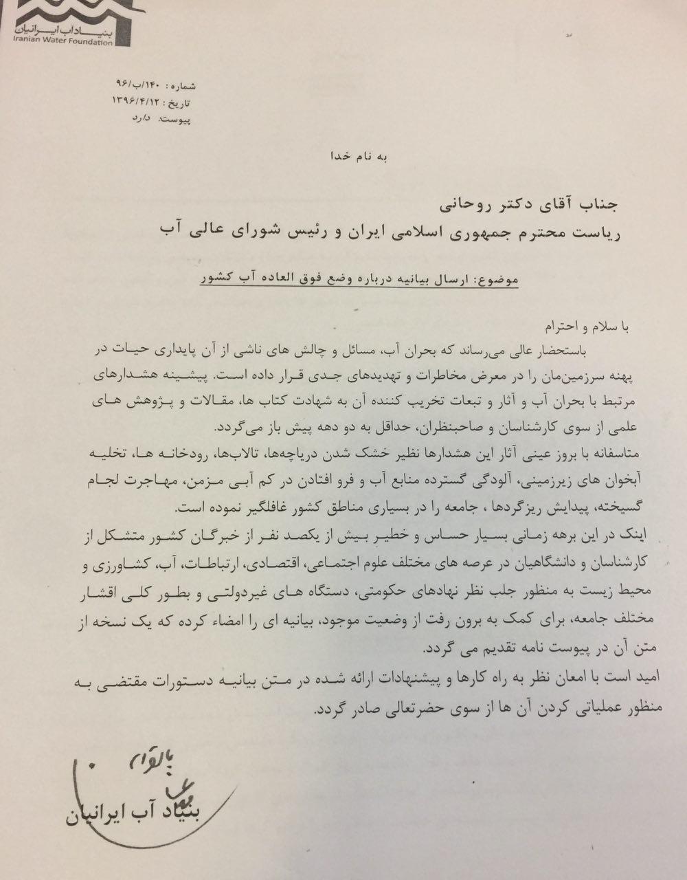 عکس 17-7-8-125037۱۳۹۶-۰۴-۱۷%20۱۲.۵۴.۳۰ نامهای سرگشاده به رییس جمهور در مورد وضع فوق العاده آب در ایران
