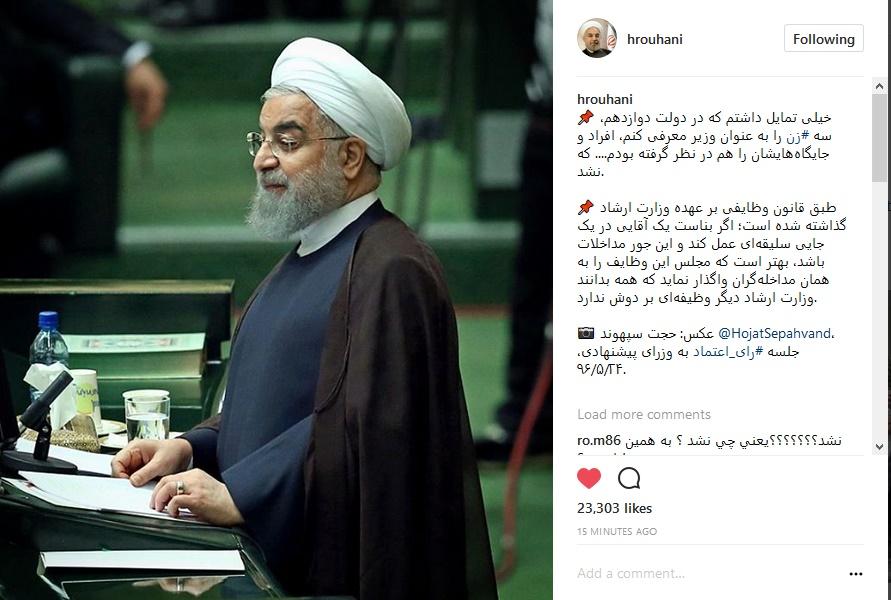 کنایه اینستاگرامی روحانی به مداخله گران در کار وزارت ارشاد /تصویری از صحن امروز مجلس