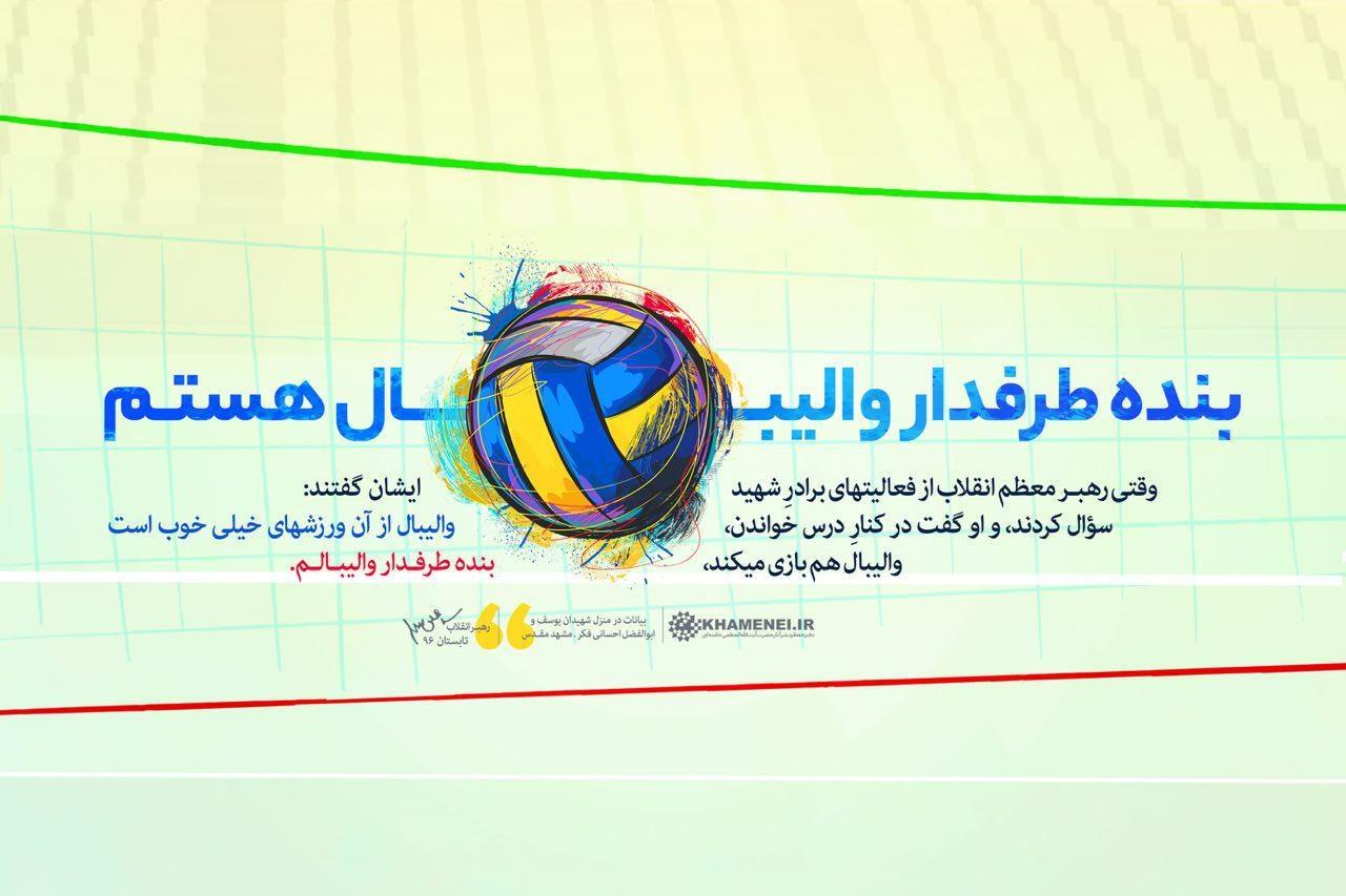 آیتالله خامنهای رهبر معظم انقلاب,والیبال