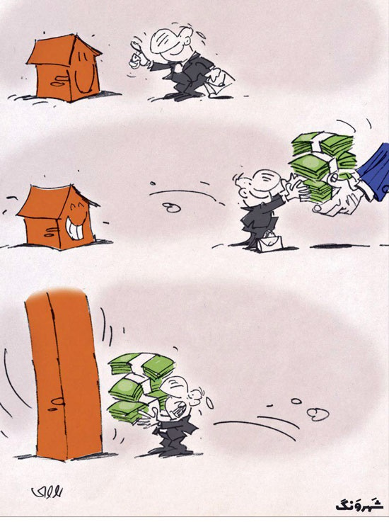 قیمت مسکن,کاریکاتور,مسکن