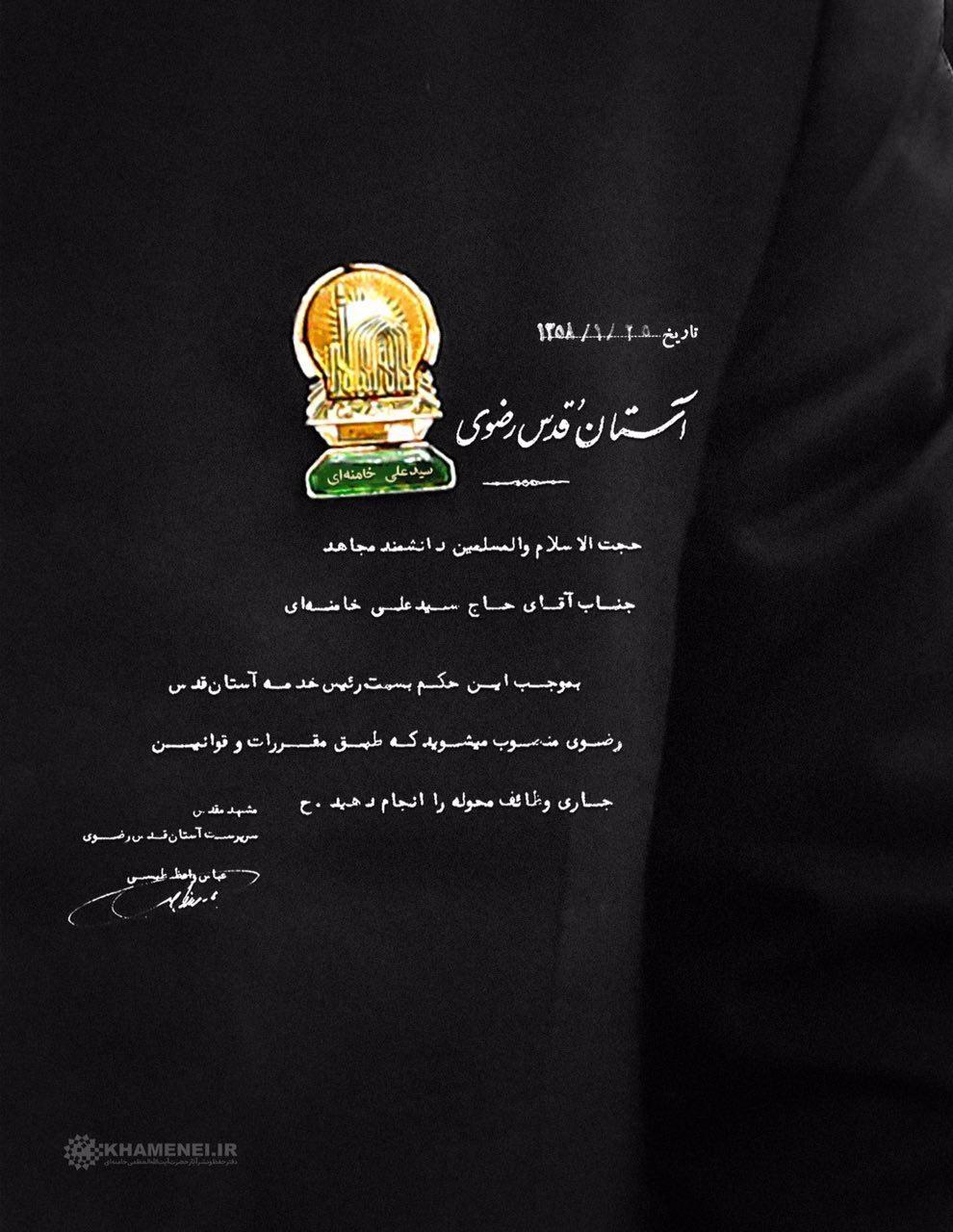 آیتالله خامنهای رهبر معظم انقلاب,عباس واعظ طبسی