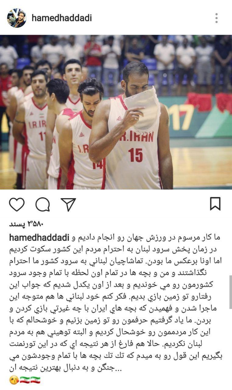 حامد حدادی,بسکتبال