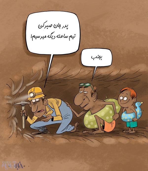 شهرداری تهران,کاریکاتور