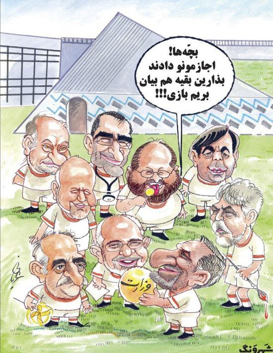 دولت دوازدهم,کاریکاتور