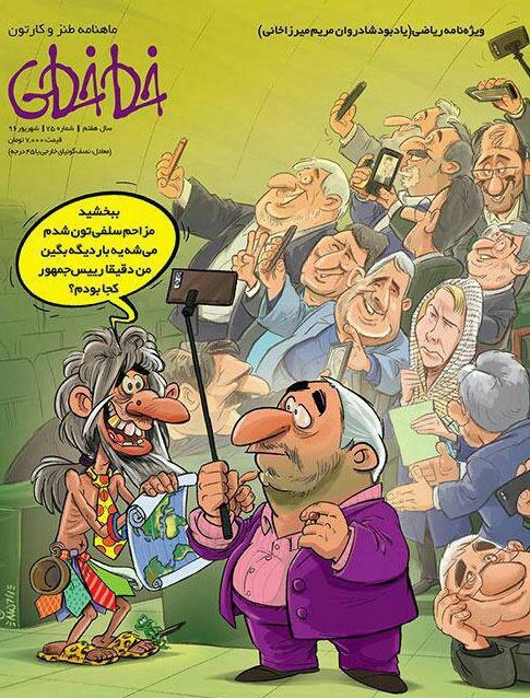 فدریکا موگرینی,کاریکاتور