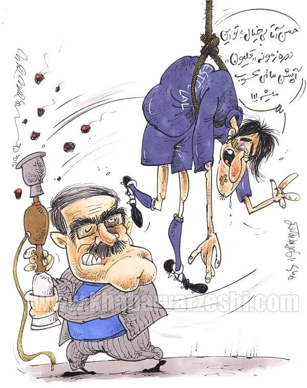 کاریکاتور,باشگاه استقلال