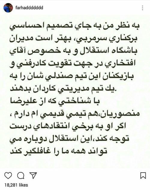 فرهاد مجیدی,باشگاه استقلال,علیرضا منصوریان
