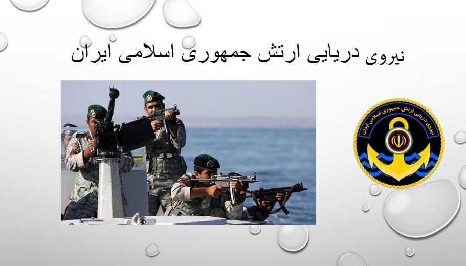 نیروی دریایی ارتش ایران