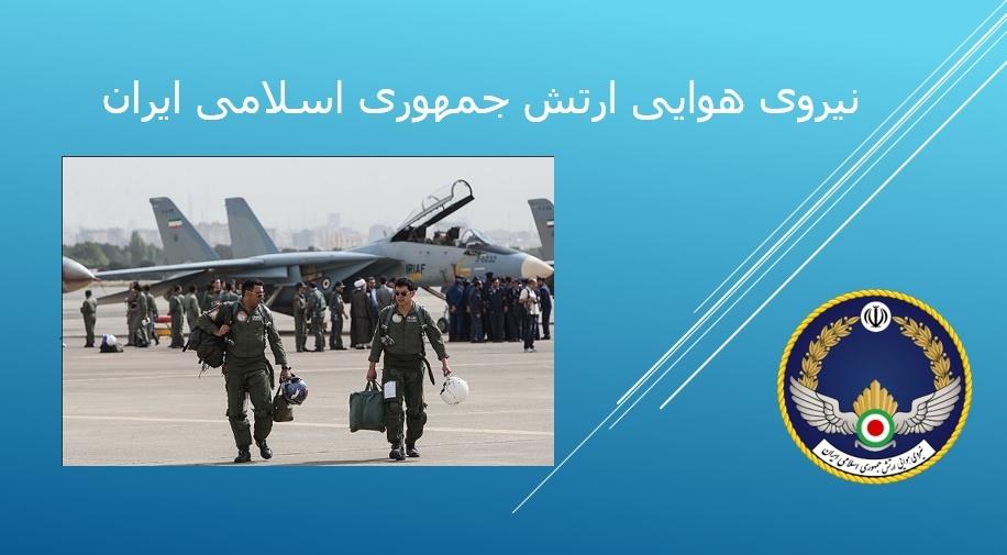 نیروی هوایی ارتش ایران