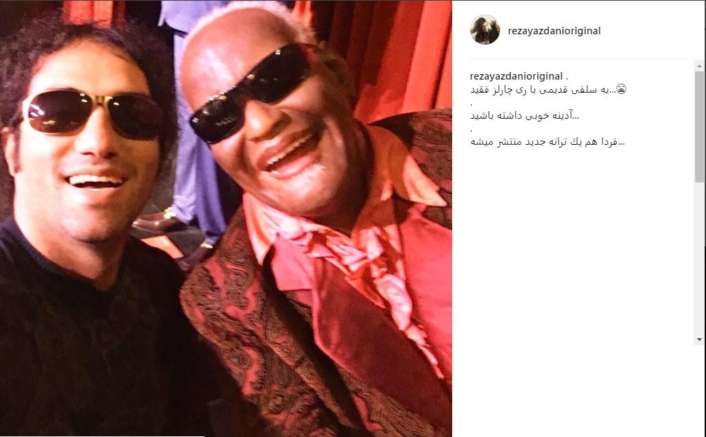 عکسی قدیمی رضا یزدانی با خواننده سرشناس آمریکایی