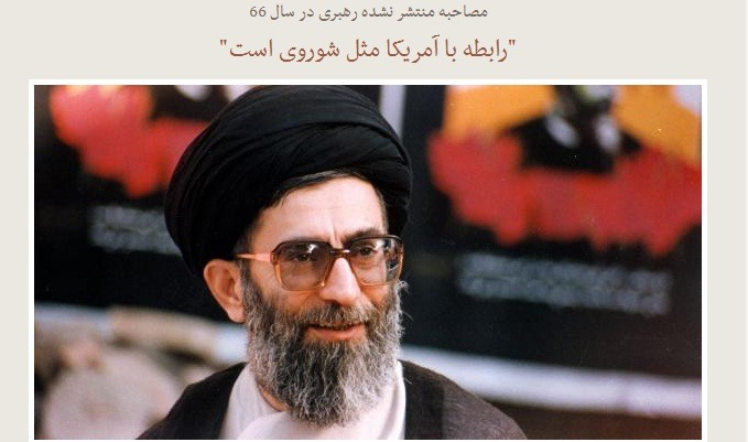 نقل قول سایت هاشمی از مقام معظم رهبری: رابطه با آمریکا مثل شوروی است