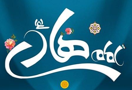 علم، آداب معاشرت، چاپلوسی و آراستگی را در 28 گفتار از امام هادی(ع) بخوانید