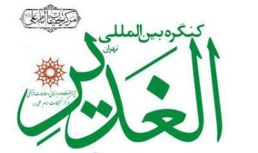 آخرین جزئیات از برگزاری کنگره بین المللی الغدیر/ حضور اندیشمندان 7 کشور