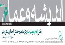 شنبه آینده، دومین جلسه برای بازشناسی نقش امام موسی صدر