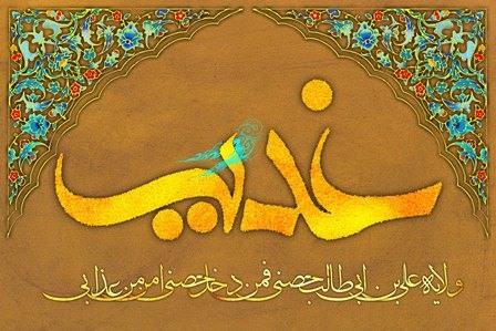 طراوت عطر ولای دوست/ شعر غدیر ارسالی خوانندگان