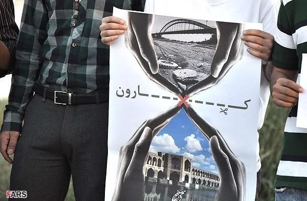 زنجیره انسانی در اعتراض به انتقال آب کارون