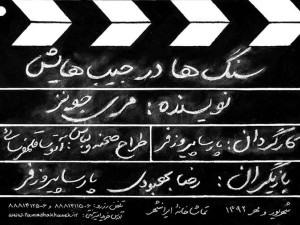 عکسهای فیلمنامهنویس برنده اسکار در نمایش پارسا پیروزفر