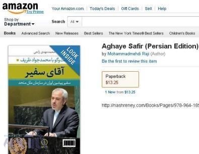 خاطرات محمد جواد ظریف، جهانی شد/ پیج آقای سفیر در آمازون