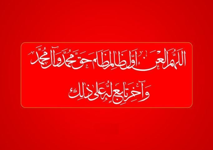 هدف از لعن و نفرین بر قاتلان و دشمنان امام حسین چیست؟