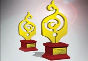 اعطای جایزه جهانی علوم انسانی اسلامی به دو اندیشمند ایرانی و یک استاد خارجی
