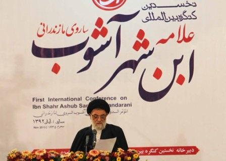 برگزاری دومین روز کنگره بین المللی ابن شهرآشوب با حضور وزیر ارشاد