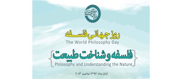 فیلسوفان از ارتباط محیط زیست با فلسفه سخن می گویند