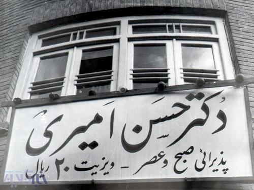 قیمت اصلاح سر و صورت، ویزیت پزشک و پارکینگ در 57 سال پیش / عکسهایی قدیمی از تابلوی مشاغل در تهران