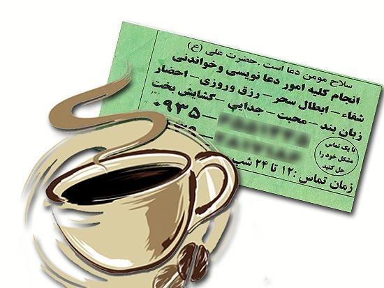 موج تازه خرافهگرایی در ایران/ ارسال «طلسم و دعا» با پیک رایگان!