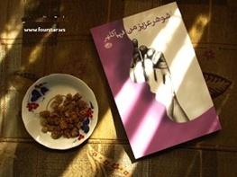 http://images.khabaronline.ir/images/2013/11/position50/shohar-e-aziz-e-man.jpg